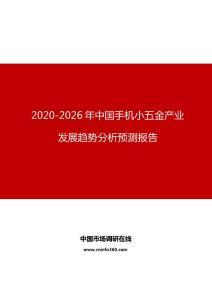 2020年中国手机小五金产业发展趋势分析预测报告