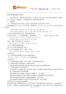 高中英語語法-代詞和練習題