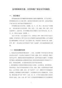 台湾香草的引进、示范和推广项目可行性报告