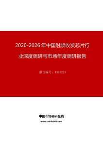 2020年中国射频收发芯片行业深度调研与市场年度调研报告