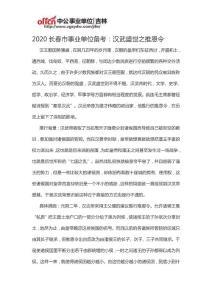 2020长春市事业单位备考:汉武盛世之推恩令
