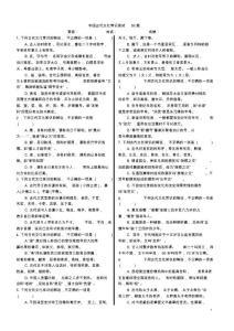 中国古代文化常识测试50题(1)