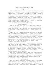 """中国古代文学中地""""渔夫""""形象"""