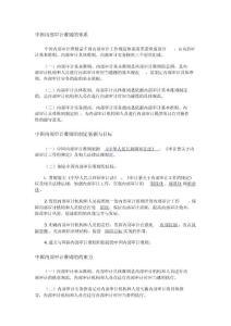 中国内部审计准则的体系