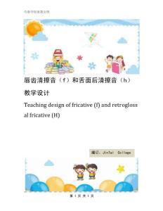 唇齿清擦音(f)和舌面后清擦音(h)教学设计