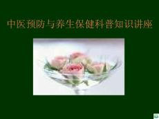 中医预防与养生保健科普知识讲座ppt课件