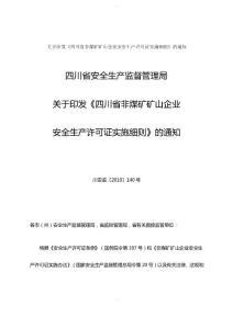 《四川省非煤矿矿山企业安全生产许可证实施细则》川安监〔2010〕140号[1]