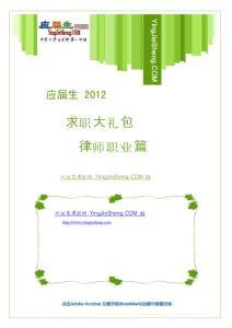 律师职业2012校园招聘备战-应届生求职大礼包律师职业篇