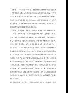 中华芦荟多糖提取方法的研究-临床医学论文