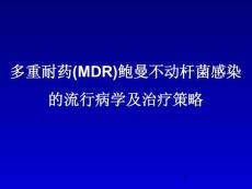 mdr鮑曼不動桿菌的流行病學和治療策略ppt課件
