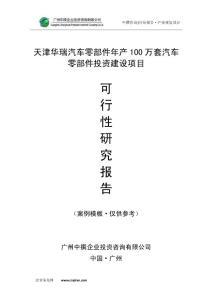 天津华瑞汽车零部件年产100万套汽车零部件可研报告