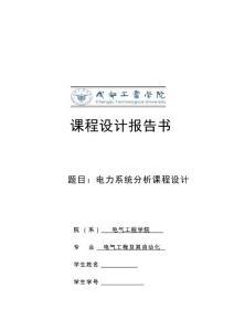 电力系统分析课程设计报告完整版