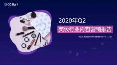 2020年Q2美妆行业内容营销..