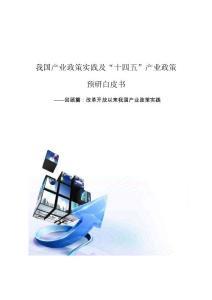 产业政策回顾及十四五产业政策预研白皮书
