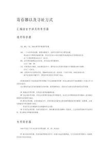 汇编语言指令集