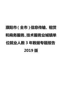 濮阳市(全市)信息传输、租赁和商务服务、技术服务业城镇单位就业人数3年数据专题报告2019版