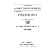 四川科新机电股份有限公司首次公开发行股票并在创业板上市招股说明书