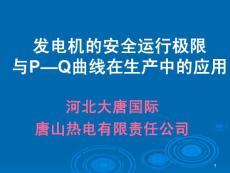 发电机的安全运行极限与p—q曲线