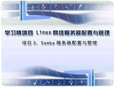 秒开云Linux管理系统与维护Samba服务器课件