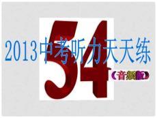 2013中考英语听力天天练ppt