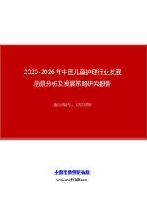 2020年中国儿童护理行业发展前景分析及发展策略研究报告