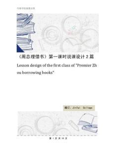 《周总理借书》第一课时说课设计2篇