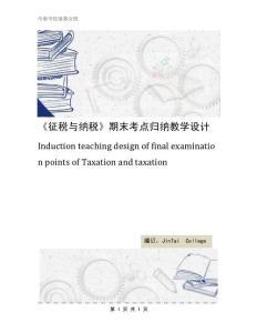 《征税与纳税》期末考点归纳教学设计