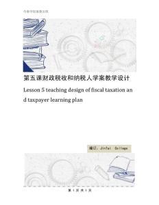 第五课财政税收和纳税人学案教学设计