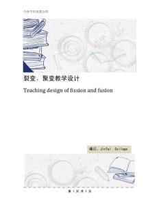 裂变、聚变教学设计