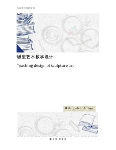 雕塑艺术教学设计