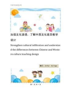 加强文化渗透,了解中西文化差异教学设计