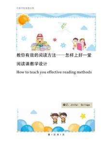 教你有效的阅读方法——怎样上好一堂阅读课教学设计