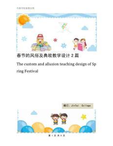 春节的风俗及典故教学设计2篇