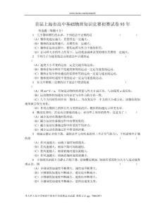 上海市历届高一物理竞赛试题