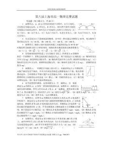 上海高中物理竞赛试题