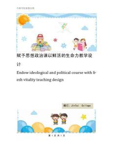 赋予思想政治课以鲜活的生命力教学设计