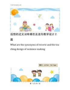 遐想的近义词有哪些及造句教学设计2篇