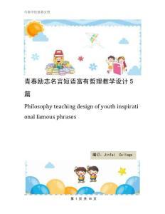 青春励志名言短语富有哲理教学设计5篇