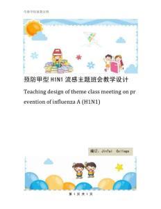 预防甲型H1N1流感主题班会教学设计