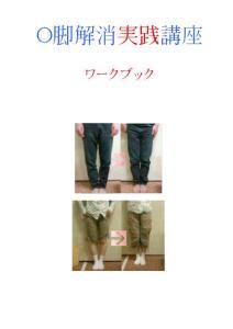 O型腿解消实践讲座_作业手册(日文版的)