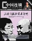 [整刊]《中国连锁》2011年8月刊