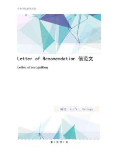 Letter of Recomendation 信范文