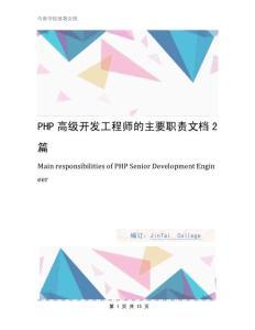 PHP高级开发工程师的主要职责
