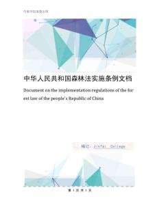 中华人民共和国森林法实施条例文档