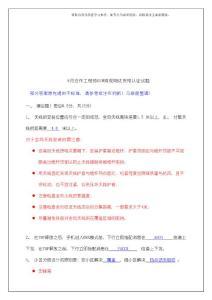 工程师GSM网规网优资格认证试题