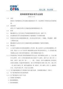 物業管理報事報修管理標準作業規程