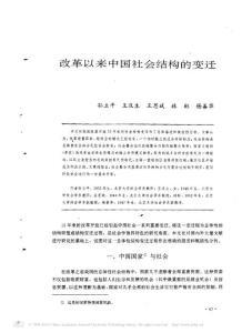改革以来中国社会结构的变..