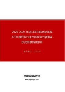 2020年进口丰田陆地巡洋舰4700越野车行业市场竞争力调查及投资前景预测报告
