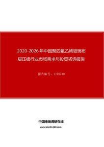 2020年中国聚四氟乙烯玻璃布层压板行业市场需求与投资咨询报告