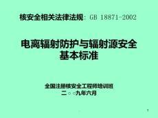 电离辐射防护与辐射源安全基本标准